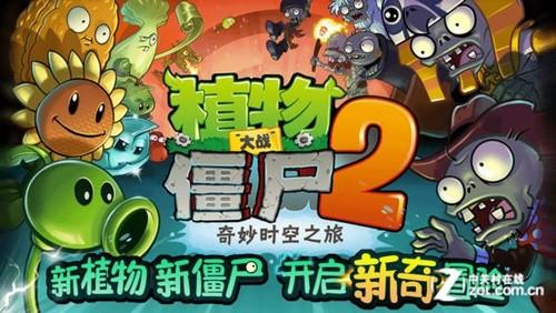 8.1每日佳软:植物大战僵尸2中国区上线