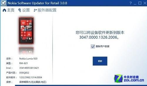 诺基亚920刷机工具_Lumia920最新固件流出 可切换商店地区_软件资讯新闻资讯-中关村在线