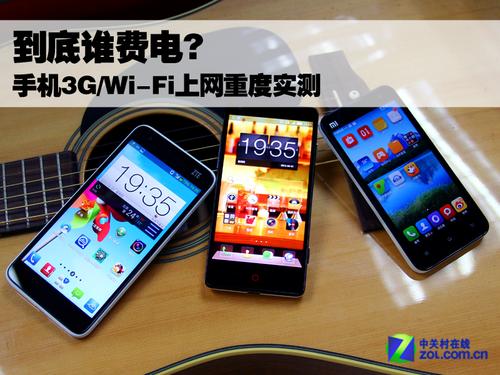 到底谁费电? 手机3G/Wi-Fi上网重度实测