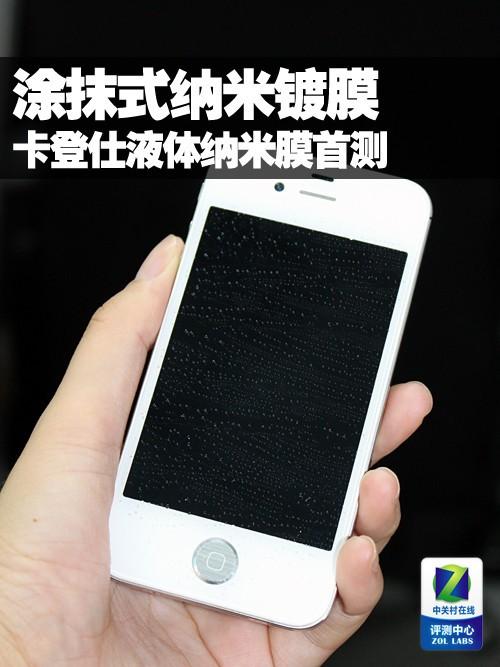 隐形贴膜 卡登仕液体纳米膜_手机贴膜_配件评测