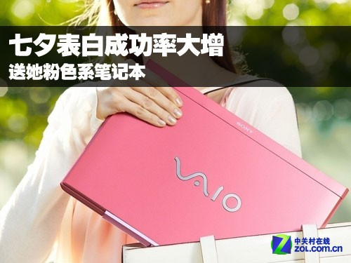 七夕表白成功率大增 送她粉色系笔记本