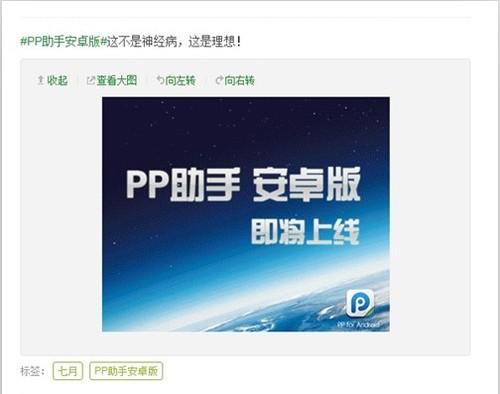 红米手机即将开售  PP助手安卓版呢?