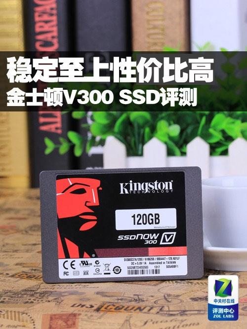 稳定至上性价比高 金士顿V300 SSD评测