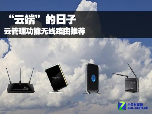 """""""云端""""的日子 云管理功能无线路由推荐"""