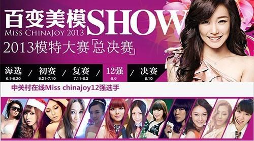 12佳丽靓全场 2013 Miss CJ决赛直击