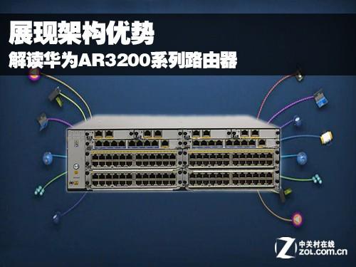展现架构优势 解读华为AR3200系列路由器