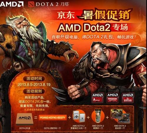 最后的疯狂 AMD DOTA2京东专场倒计时