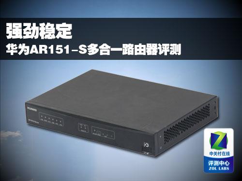 强劲稳定华为AR151-S多业务路由器评测