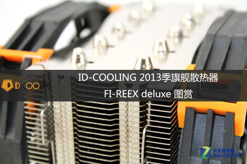 ID-COOLING 2013季旗舰级散热器图赏