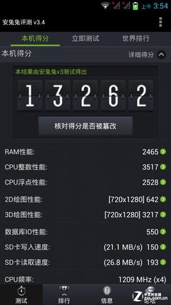 5.7英寸超大屏四核强机 双卡美晨X3评测