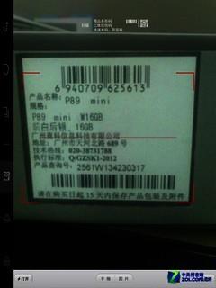 台电P89 mini兼容性测试