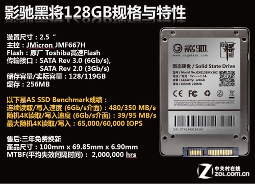 黑将SSD出击 影驰旗舰级固态硬盘评测