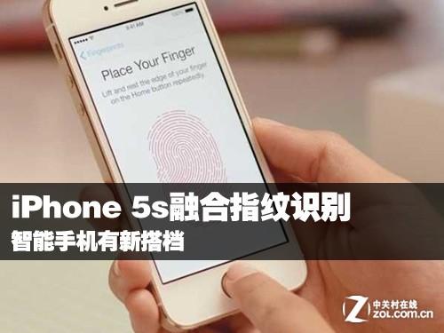 5s指纹识别 智能手机有新搭档