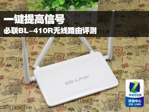 一键提高信号 必联BL-410R无线路由评测