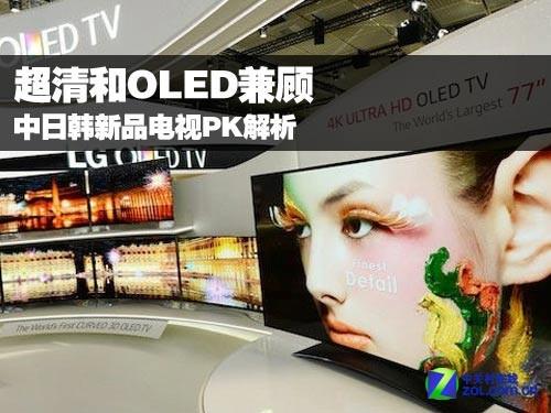 超清和OLED兼顾 中日韩新品电视PK解析