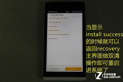 【zol首发】酷比魔方talk 5h(a5300)刷miui v5图文教程