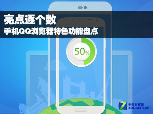亮点逐个数 手机QQ浏览器特色功能盘点