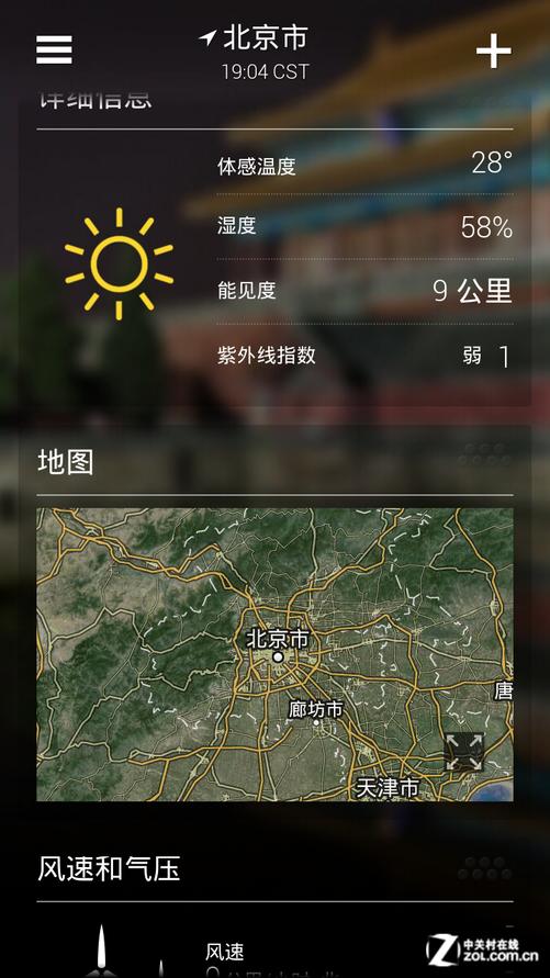 每日佳软:唯美ios7风气象预报雅虎天气