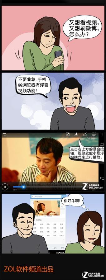 一心二用 手机QQ浏览器浮窗视频来帮忙