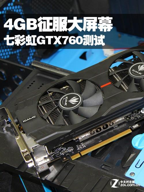 4GB显存征服大屏幕 七彩虹GTX760测试