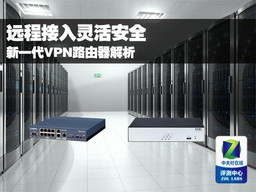 远程接入灵活安全 新一代VPN路由器解析