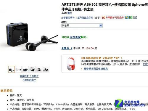 亚马逊特价 雅天轻巧蓝牙耳机仅138元