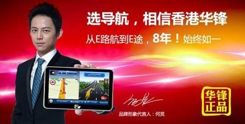 香港华锋官方网站(www.szhff.com)   E途F7S夜视王行车记录仪支持