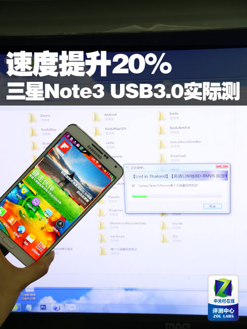 三星Note3 USB3.0实际测试:速度提升20%