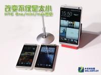 改变不仅是大小 HTC One/mini/max图赏