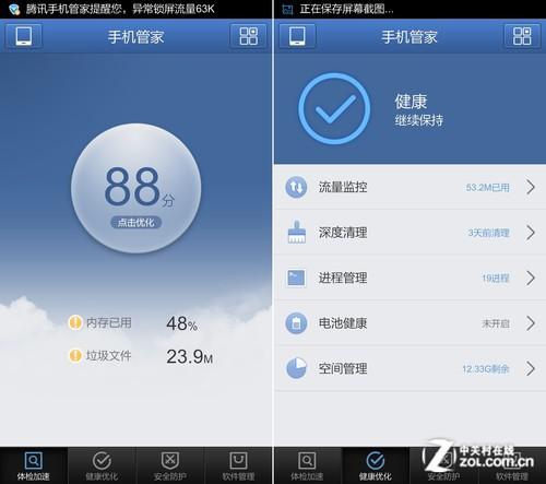 10.14安卓应用:国内大厂的全能安防应用