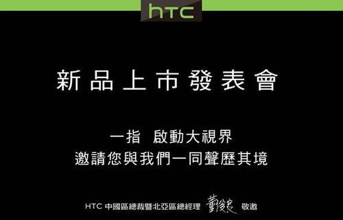 邀请函放出 HTC One MAX下周台湾发布