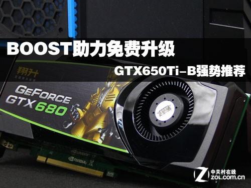 BOOST助力免费升级 GTX650Ti-B强势推荐