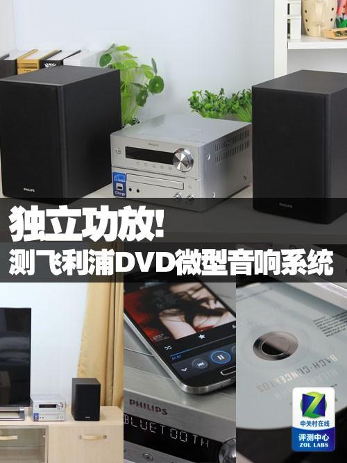 独立功放 飞利浦DVD微型音响系统试用
