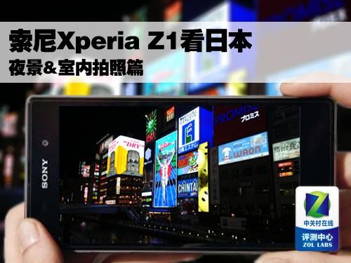 索尼Xperia Z1看日本 夜景&室内拍照篇