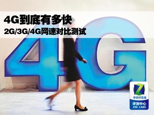 4G到底有多快 2G/3G/4G网速对比测试
