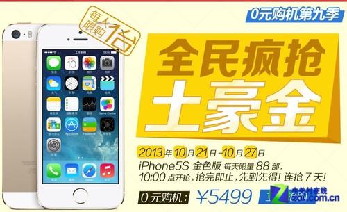 全民疯抢土豪金 苹果iPhone 5s京东热促