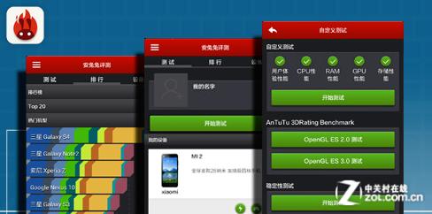 安兔兔4.1发布:热门排行榜更直观了