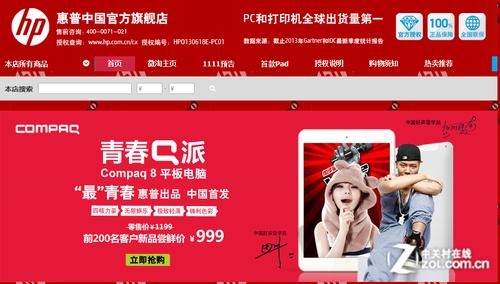仅售999元 惠普Compaq 8平板预售启动