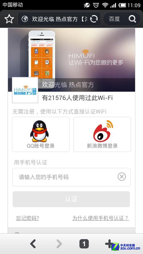 WiFi营销敲门 海蜘蛛无线网关WR580评测