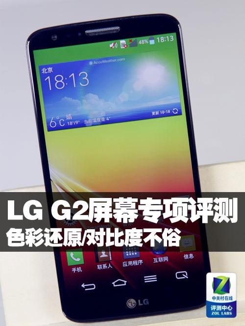 色彩还原/对比度不俗 LG G2屏幕专项评测