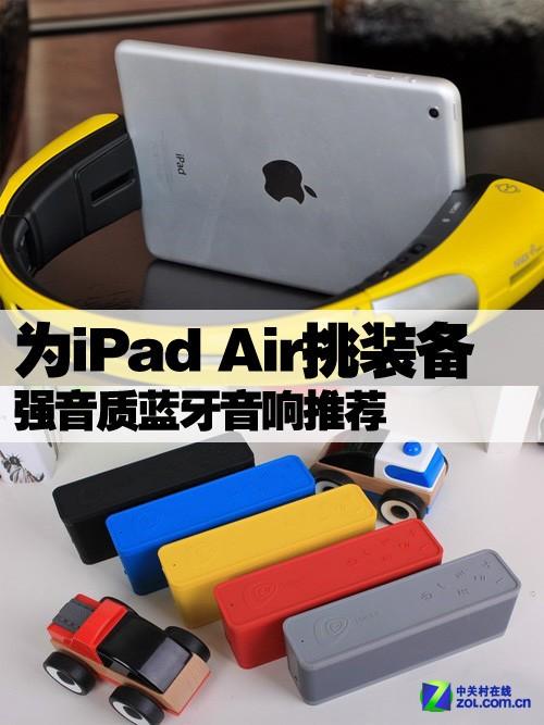 为iPad Air挑装备 强音质蓝牙音响推荐