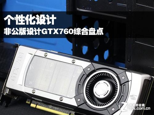 个性化设计 非公版设计GTX760综合盘点
