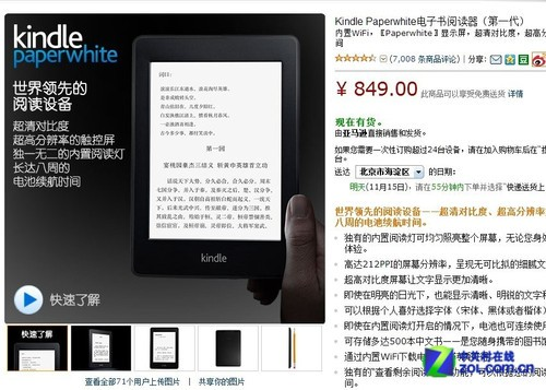 内置阅读灯 Kindle Paperwhite仅849元
