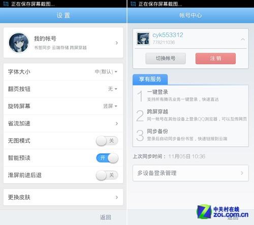 11.6安卓应用:浏览器数据多平台同步