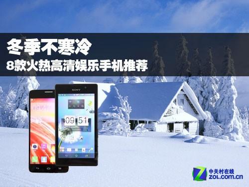 冬季不寒冷 8款火热高清娱乐手机推荐