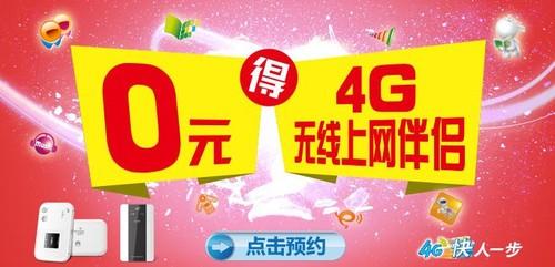 移动4G再次降低门槛 0元送4G上网伴侣