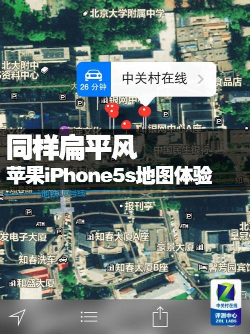 同样扁平风 苹果iPhone5s地图国内体验