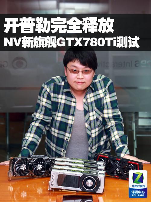 开普勒完全释放 NV新旗舰GTX780Ti测试