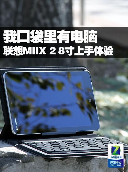 我口袋里有电脑 8吋联想MIIX 2上手体验