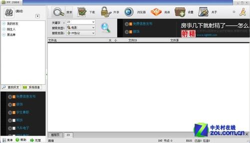 测300款软件Win8.1兼容性:网络播放器篇